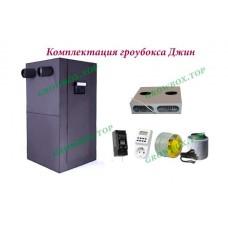 Автоматический гроубокс комплект Джин 1000*1000*2000 см для mj