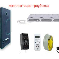Автоматический гроубокс комплект Джин 1400*1000*2000 см для растишек